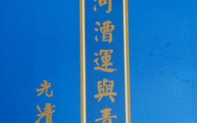 民族精神絕密結社『運河漕運與青幫』源於漕運,青學文化大師吳光清巨著問世***