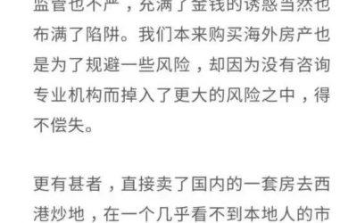柬埔寨西港是中國人的騙子天堂,本文是告訴台灣同胞千萬別去新南向的西港 —死路一條!