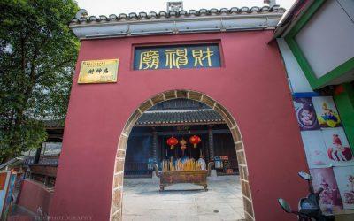 貴州織金古城值得一遊,中國最大財神廟非拜不可!