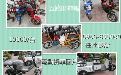 環保產品 —台灣生產電動機車–