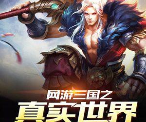 中国官媒发布网络游戏檄文、网游变成精神鸦片可能将限制其发展–,