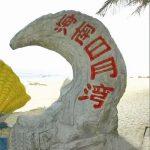 海南省万宁市,来此定居–万福万宁,福寿安宁、平安静宁—