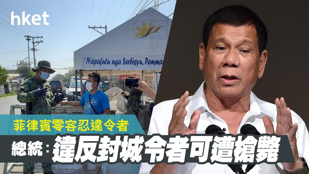 菲律賓疫情蔓延下令封城,即日起外國人禁入,未成年人不得外出,部分航班暫停—