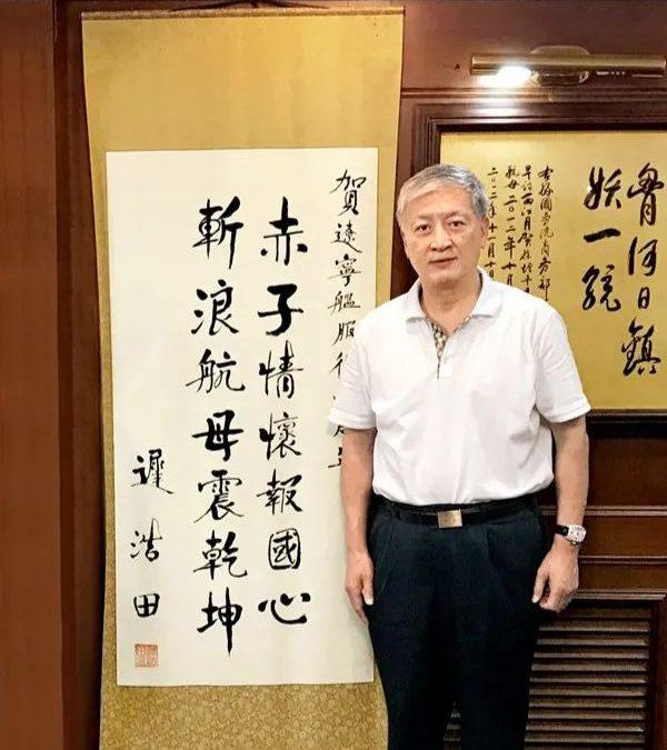 山东好汉徐增平,舍财购舰报国,中国第一条航母的故事!