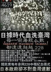 血債血還 !日本鬼子屠殺台灣人知多少?台灣人,不可不知的歷史!