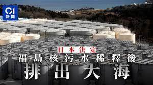 殺人惡魔日本 及 美國幫兇 將海水全面汙染、造成人類浩劫—