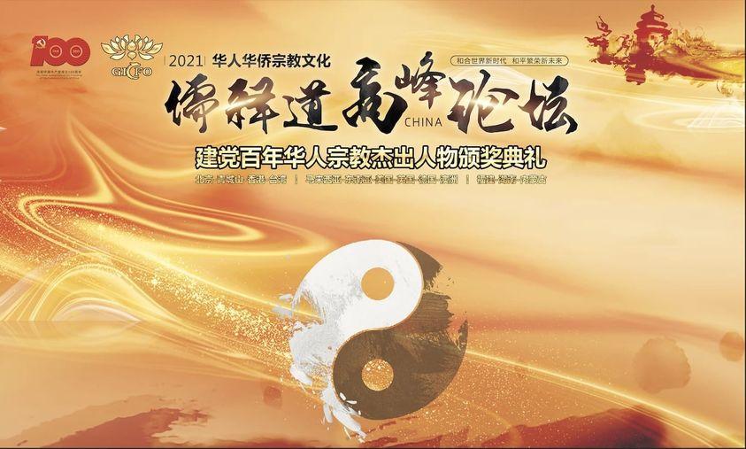 2021華人華僑宗教文化高峰論壇與建黨百年華人宗教傑出人物頒獎典禮活動–龍的傳人、力抗美歐帝國;中華民族、團結再振雄風–