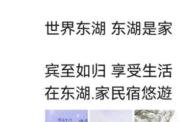 武漢東湖遊記–